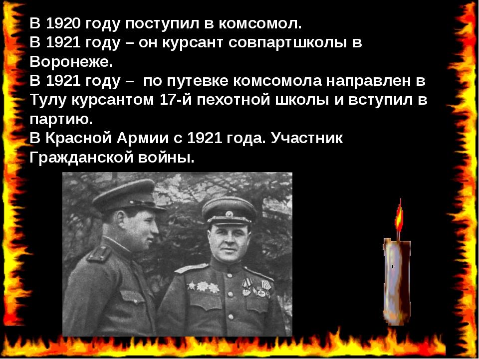 В 1920 году поступил в комсомол. В 1921 году – он курсант совпартшколы в Воро...