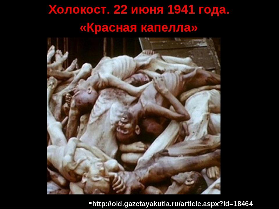 Холокост. 22 июня 1941 года. «Красная капелла» http://old.gazetayakutia.ru/ar...