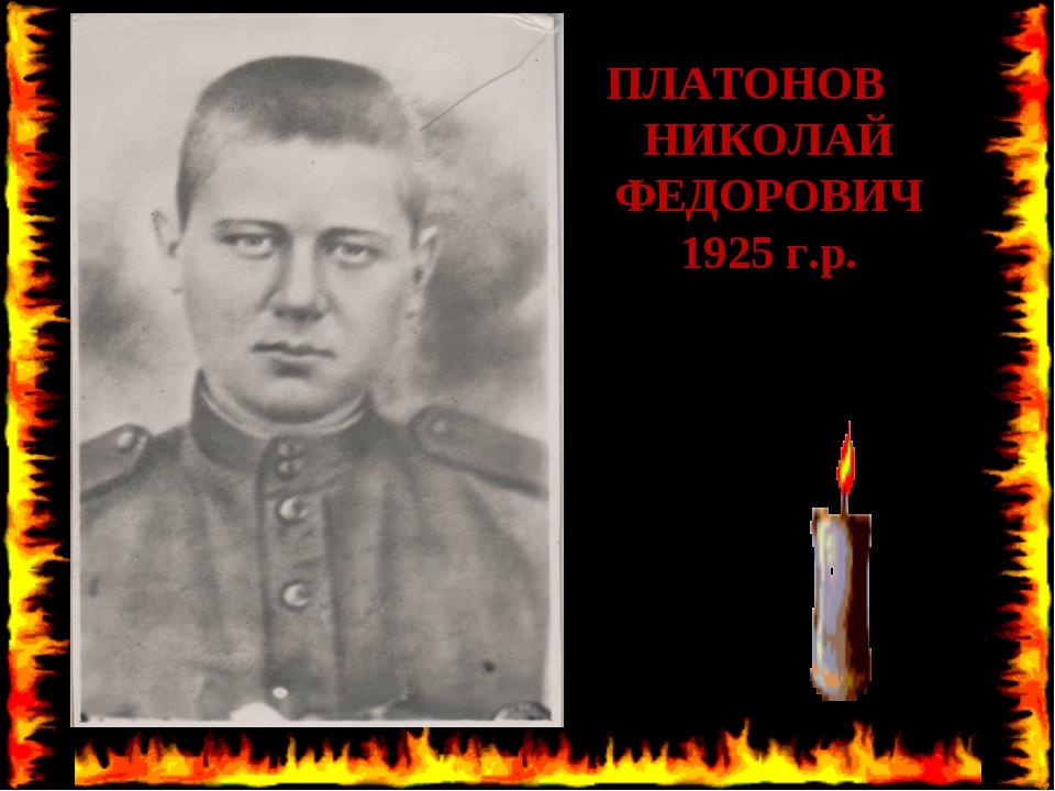 ПЛАТОНОВ НИКОЛАЙ ФЕДОРОВИЧ 1925 г.р.