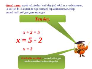 х + 2 = 5 х = 3 Теңдеу. Теңдеудің түбірі. Теңдеудің түбірі - теңдеуді тура са