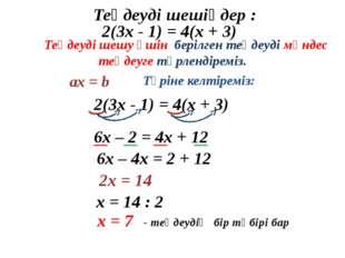 Теңдеуді шешіңдер : 2(3х - 1) = 4(х + 3) Теңдеуді шешу үшін берілген теңдеуд