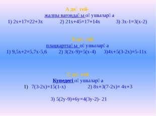 А деңгей- жалпы вагондағы оқушыларға 1) 2х+17=22+3x 2) 21x+45=17+14x 3) 3x-1