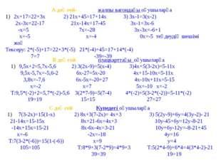 А деңгей- жалпы вагондағы оқушыларға 2х+17=22+3x 2) 21x+45=17+14x 3) 3x-1=3(