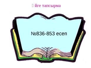 Үйге тапсырма №836-853 есеп