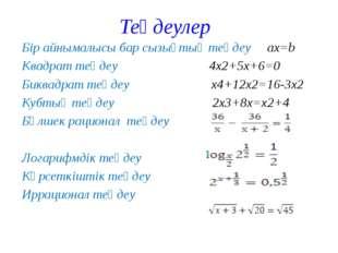 Теңдеулер Бір айнымалысы бар сызықтық теңдеу ax=b Квадрат теңдеу 4х2+5х+6=0 Б
