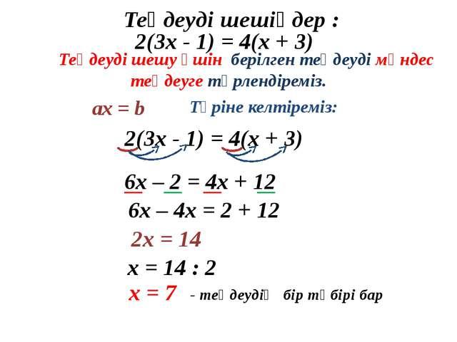 Теңдеуді шешіңдер : 2(3х - 1) = 4(х + 3) Теңдеуді шешу үшін берілген теңдеуд...