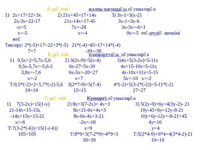 А деңгей- жалпы вагондағы оқушыларға 2х+17=22+3x 2) 21x+45=17+14x 3) 3x-1=3(...
