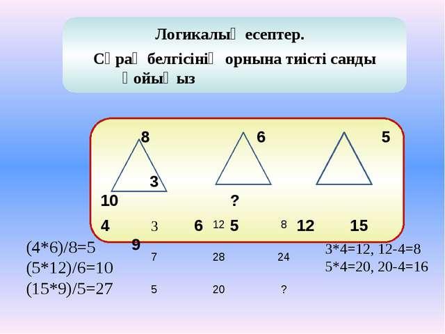 Логикалық есептер. Сұрақ белгісінің орнына тиісті санды қойыңыз 8 6 5 3 10 ?...