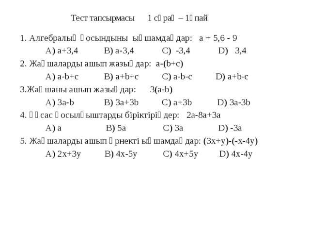 Тест тапсырмасы 1 сұрақ – 1ұпай 1. Алгебралық қосындыны ықшамдаңдар: а + 5,6...