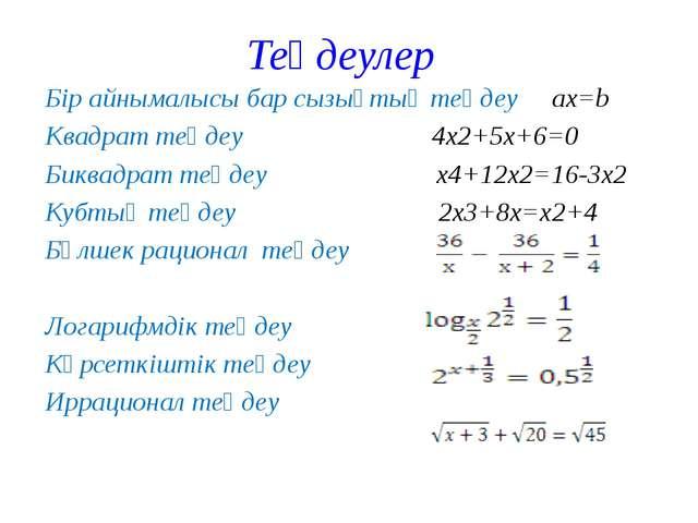 Теңдеулер Бір айнымалысы бар сызықтық теңдеу ax=b Квадрат теңдеу 4х2+5х+6=0 Б...