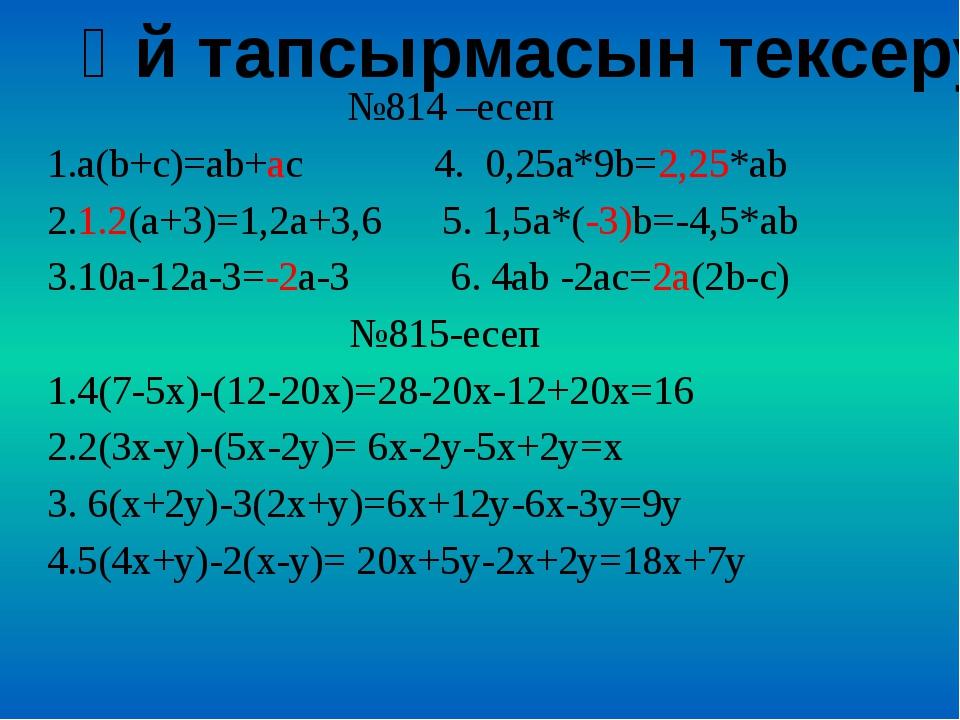 №814 –есеп 1.а(b+c)=ab+ac 4. 0,25a*9b=2,25*ab 2.1.2(a+3)=1,2a+3,6 5. 1,5a*(-3...