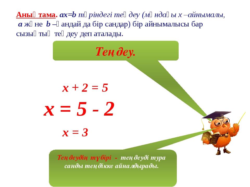 х + 2 = 5 х = 3 Теңдеу. Теңдеудің түбірі. Теңдеудің түбірі - теңдеуді тура са...