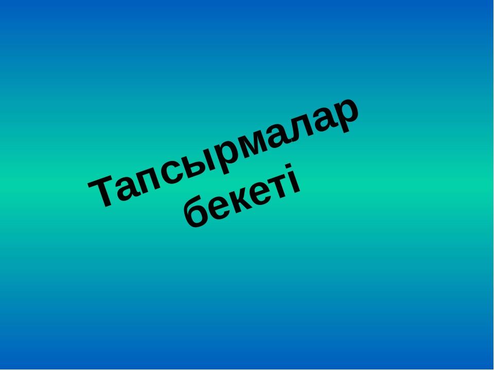 Тапсырмалар бекеті