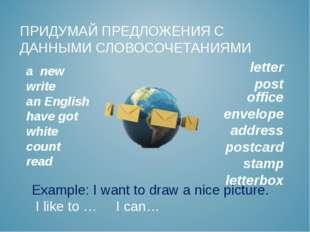ПРИДУМАЙ ПРЕДЛОЖЕНИЯ С ДАННЫМИ СЛОВОСОЧЕТАНИЯМИ a new write an English have g
