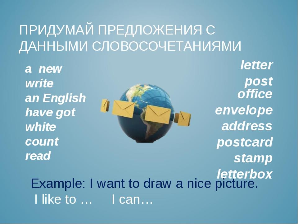 ПРИДУМАЙ ПРЕДЛОЖЕНИЯ С ДАННЫМИ СЛОВОСОЧЕТАНИЯМИ a new write an English have g...