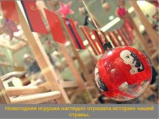 Новогодняя игрушка наглядно отразила историю нашей страны. Вождь революциию.