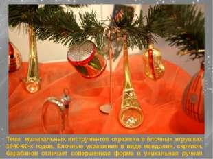 Тема музыкальных инструментов отражена в ёлочных игрушках 1940-60-х годов. Ёл
