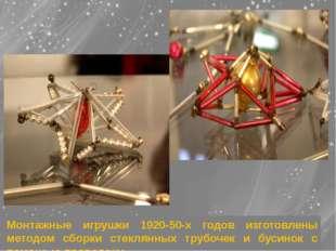 Монтажные игрушки 1920-50-х годов изготовлены методом сборки стеклянных трубо