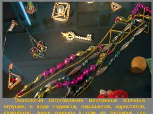 Технология изготовления монтажных ёлочных игрушек, в виде подвесок, парашюто