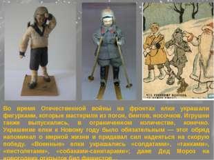 Во время Отечественной войны на фронтах елки украшали фигурками, которые маст