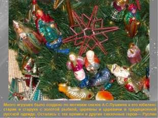 Много игрушек было создано по мотивам сказок А.С.Пушкина к его юбилею: старик