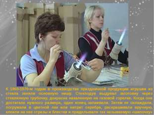 К 1960-1970-м годам в производстве праздничной продукции игрушки из стекла за