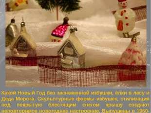 Какой Новый Год без заснеженной избушки, ёлки в лесу и Деда Мороза. Скульптур