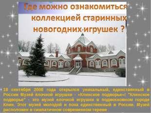 18 сентября 2008 года открылся уникальный, единственный в России Музей ёлочно