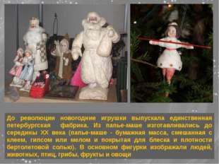 До революции новогодние игрушки выпускала единственная петербургская фабрика.