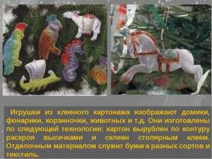 Игрушки из клееного картонажа изображают домики, фонарики, корзиночки, живот