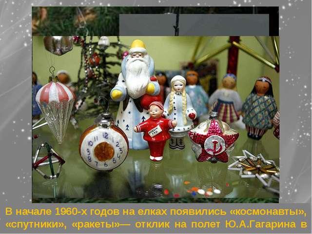 В начале 1960-х годов на елках появились «космонавты», «спутники», «ракеты»—...