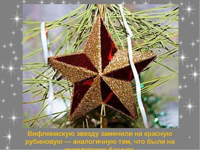 Вифлеемскую звезду заменили на красную рубиновую — аналогичную тем, что были...
