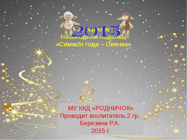 Мастер-класс Новогодняя поделка «Символ года – Овечка» МУ ККД «РОДНИЧОК» Пров...