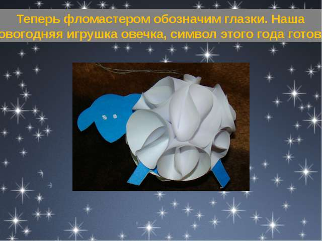 Теперь фломастером обозначим глазки. Наша новогодняя игрушка овечка, символ...