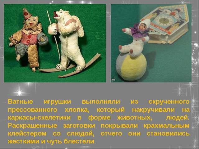 Ватные игрушки выполняли из скрученного прессованного хлопка, который накручи...