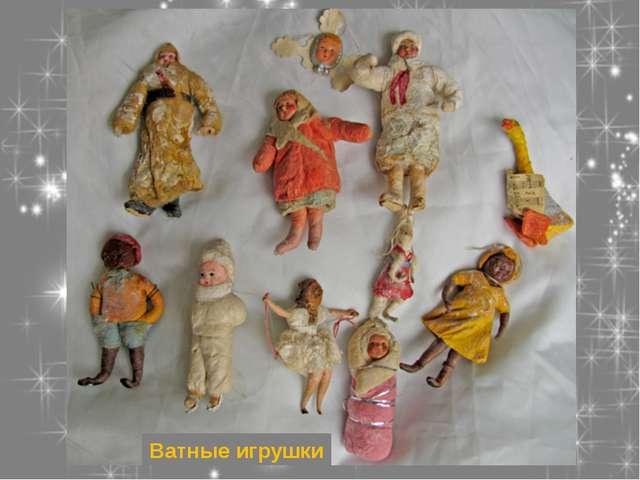 Ватные игрушки