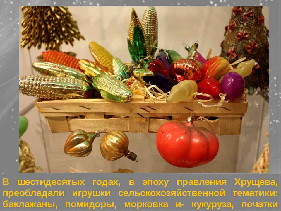 В шестидесятых годах, в эпоху правления Хрущёва, преобладали игрушки сельскох...