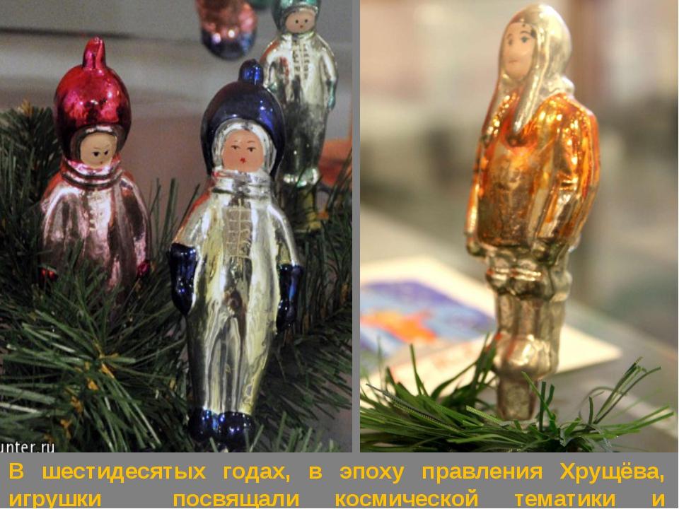 В шестидесятых годах, в эпоху правления Хрущёва, игрушки посвящали космическо...