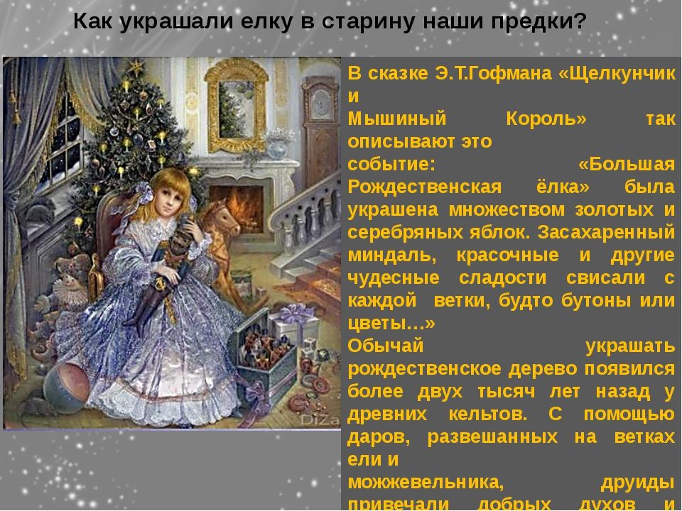 Как украшали елку в старину наши предки? В сказке Э.Т.Гофмана «Щелкунчик и Мы...