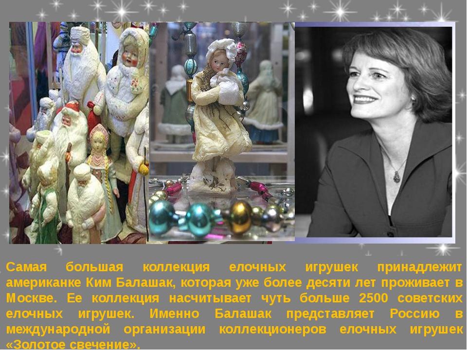 Самая большая коллекция елочных игрушек принадлежит американке Ким Балашак, к...