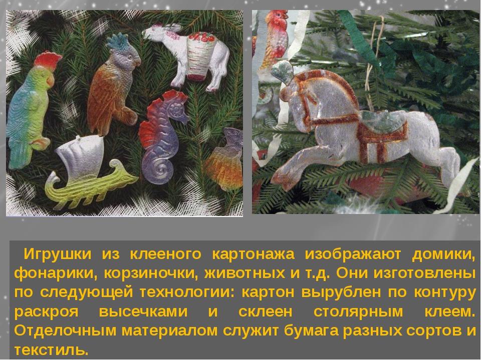 Игрушки из клееного картонажа изображают домики, фонарики, корзиночки, живот...