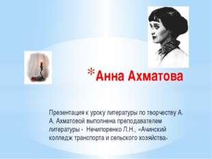 Анна Ахматова Презентация к уроку литературы по творчеству А. А. Ахматовой вы