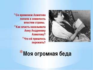 Со временем Ахматова попала в немилость властям страны. Как власть наказывала