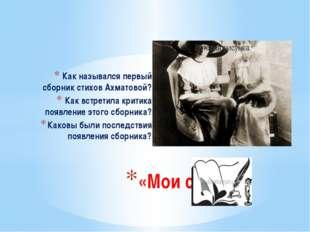 Как назывался первый сборник стихов Ахматовой? Как встретила критика появлени