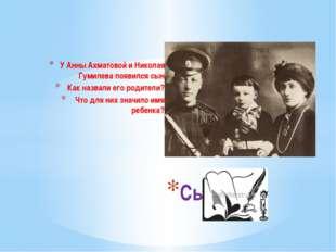 У Анны Ахматовой и Николая Гумилева появился сын Как назвали его родители? Чт