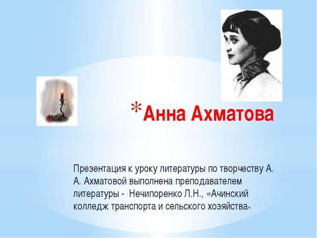 Анна Ахматова Презентация к уроку литературы по творчеству А. А. Ахматовой вы...