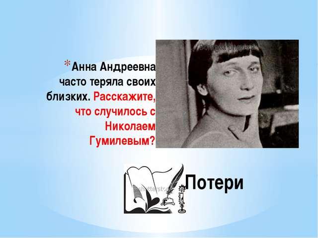 Анна Андреевна часто теряла своих близких. Расскажите, что случилось с Никола...
