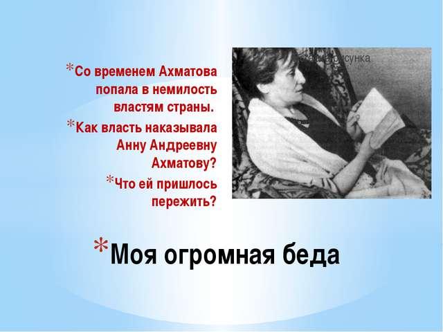 Со временем Ахматова попала в немилость властям страны. Как власть наказывала...