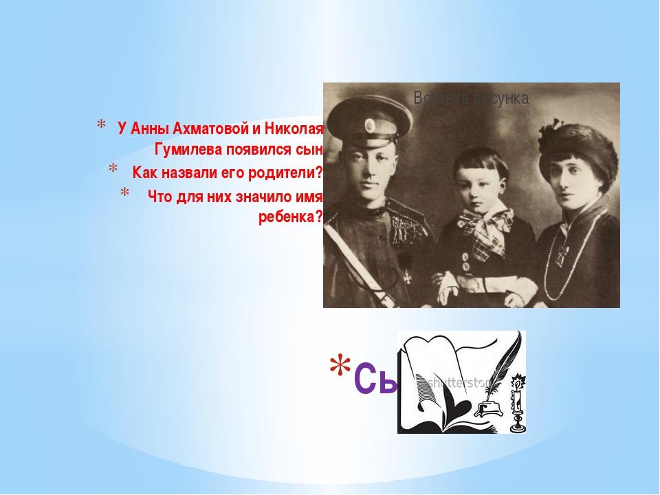 У Анны Ахматовой и Николая Гумилева появился сын Как назвали его родители? Чт...