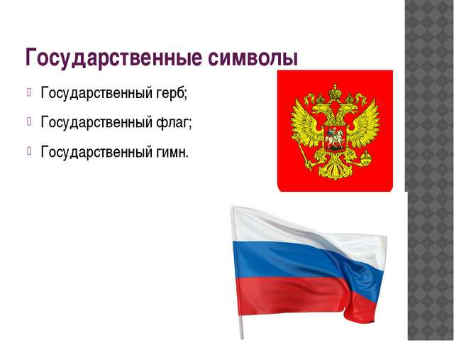 Государственные символы Государственный герб; Государственный флаг; Государст...